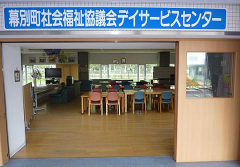 幕別町社会福祉協議会デイサービスセンター
